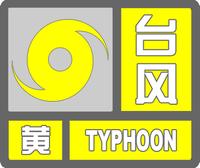 台风黄色预警标志